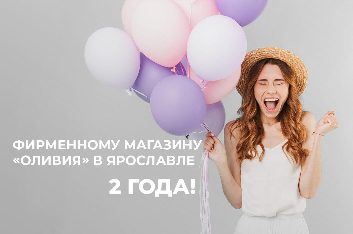 Фирменному магазину «Оливия» в Ярославле 2 года!